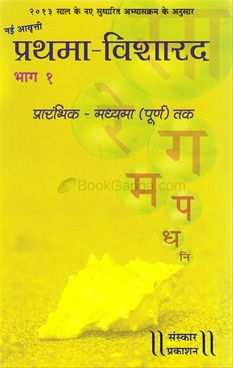 Prathama Visharad Bhag - 1 (Hindi)