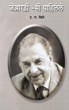 J. R. D. Mi Pahilele