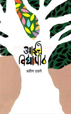 Aaiche Vidyapitha