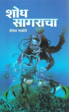 Shodh Sagaracha