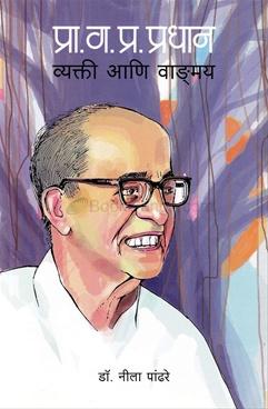Prof. G. P. Pradhan Vyakti Ani Vangmay
