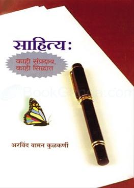 Sahity : Kahi Sampraday, Kahi Siddhant