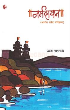 Narmadayan