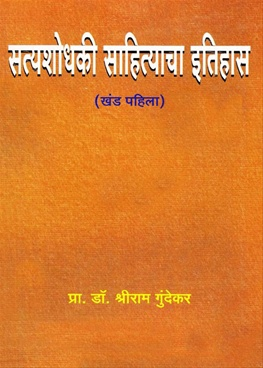 Satyashodhaki Sahityacha Itihas (Khand - 1)