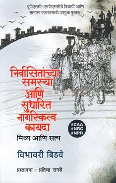 Nirvasitanchya Samasya ani Sudharit Nagarikatva Kayda