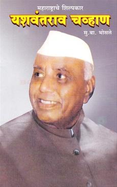 Yashwantrao Chavhan