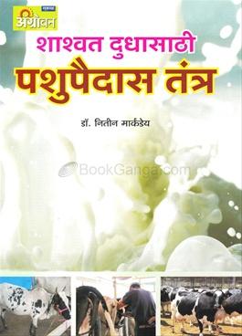 Shashvat Dudhasathi Pashupaidas Tantra