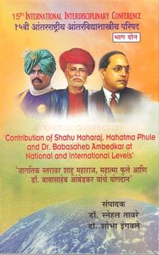 Jagatik Staravar Shahu Maharaj , Mahatma phule Bhag 2