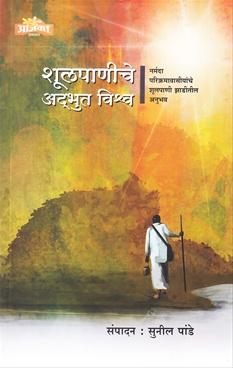 Shulpaniche Adbhut Vishwa