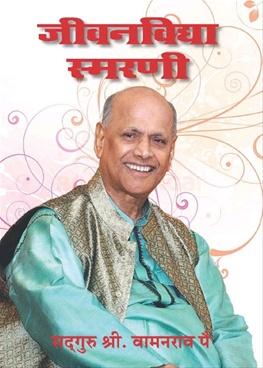 Jivanvidya Smarani