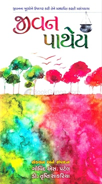 Jivan Pathey