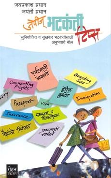 JP'S Bhatkanti Tips
