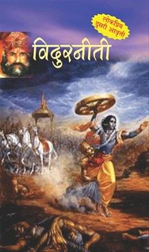 Mahabhartatil Vidurniti