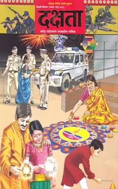 Dakshata 2016