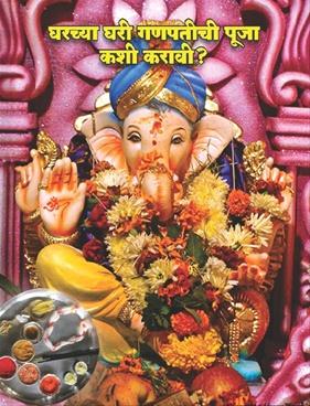 Gharachya Ghari Ganpatichi Puja Kashi Karavi ?