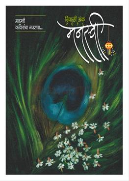 Manaswi Diwali Ank - 2018