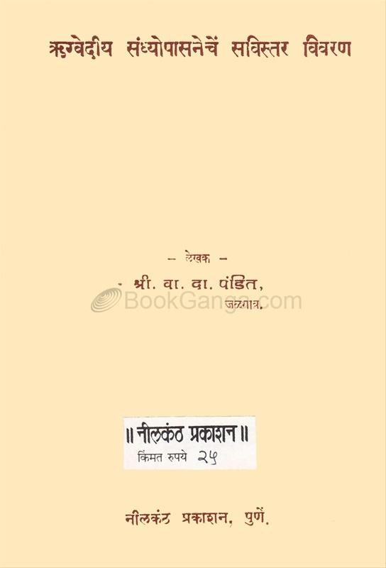 ऋग्वेदीय संध्योपासनेचे सविस्तर विवरण