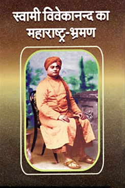 Swami Vivekananda Ka Maharashtra Bhraman