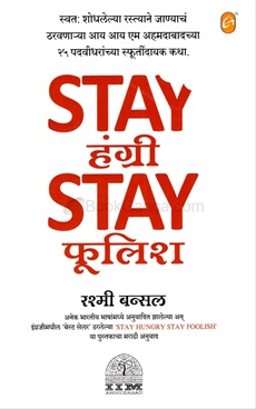 Stay Hungry Stay Foolish ( Marathi)