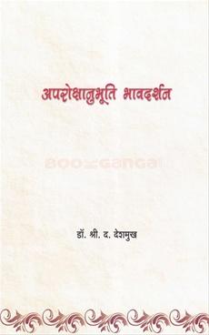 Aparokshanubhuti Bhavadarshan
