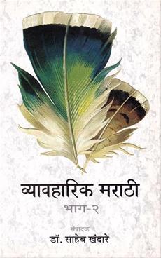 Vyavaharik Marathi Bhag - 2