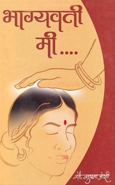 Bhagyvati Mi