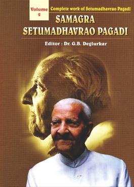 Samagra Setumadhavrao Pagadi - Volume 2
