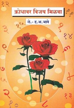 Krodhavar Vijay Milava