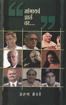 Sangayacha Zala Tar