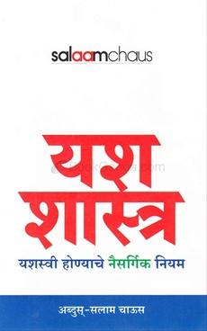 Yashshastra (Big)