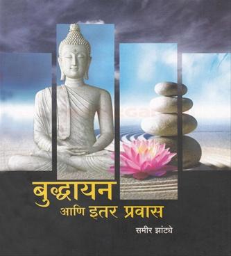Buddhayan Ani Itar Pravas