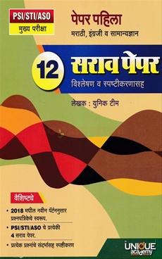 PSI/STI/ASO Mukhya Pariksha Paper Pahila Sarav Paper