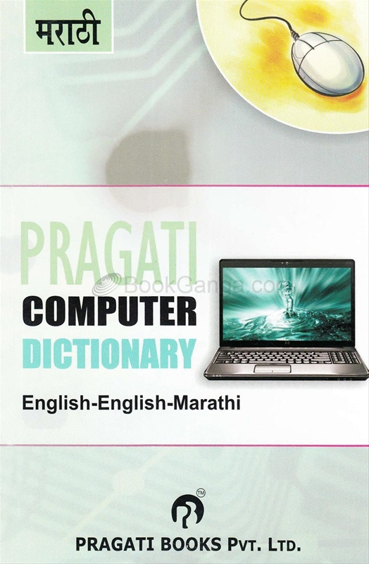 Pragati Computer Dictionary English-English-Marathi