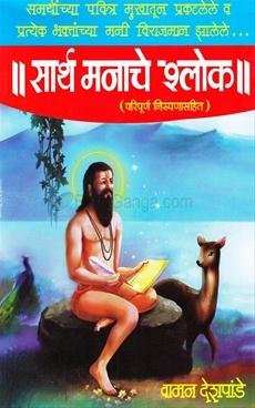 Sarth Manache Shlok