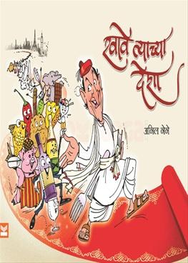 Khave Tyachya Desha