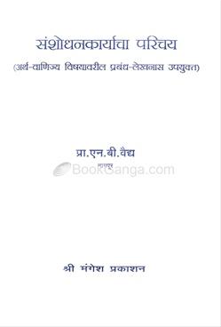 Sanshodhan Karyacha Parichay