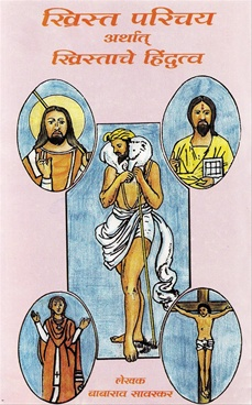 Christ Parichay Arthat Christache Hindutva