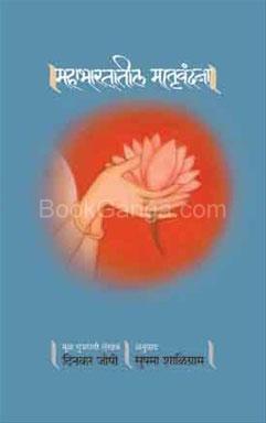 Mahabhartatil Matruvandana