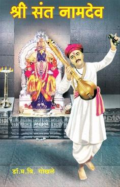 Shri Sant Namdev