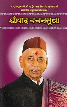 Shripad Vachansudha