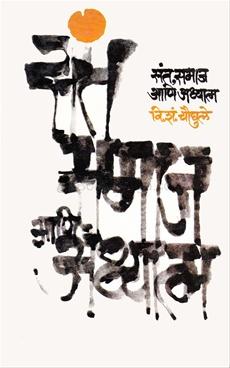 Sant Samaj Ani Adhyatm