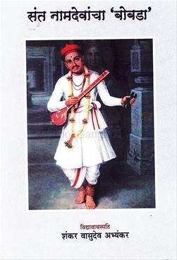 Sant Naamdevancha 'Bobada'