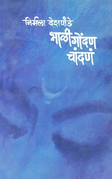 Bhali Gondan Chandana