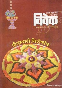 Vivek (2011)
