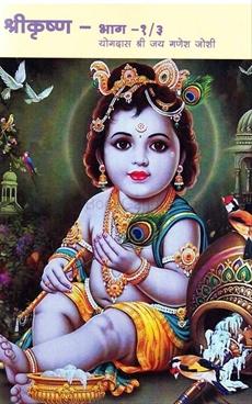 Shrikrushna Bhag 1/3