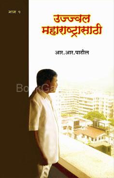 Ujjwal Maharashtrasathi : Bhag 1
