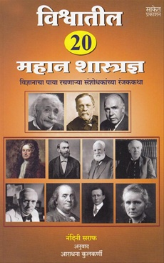 Vishwatil 20 Mahan Shastradnya