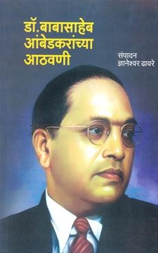 Babasaheb Ambedkaranchya Athavani