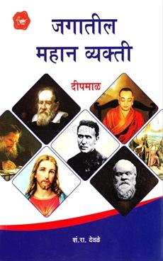 Jagatil Mahan Vyakti