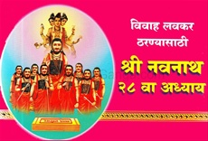 Shri Navnath 28 Va Adhyay